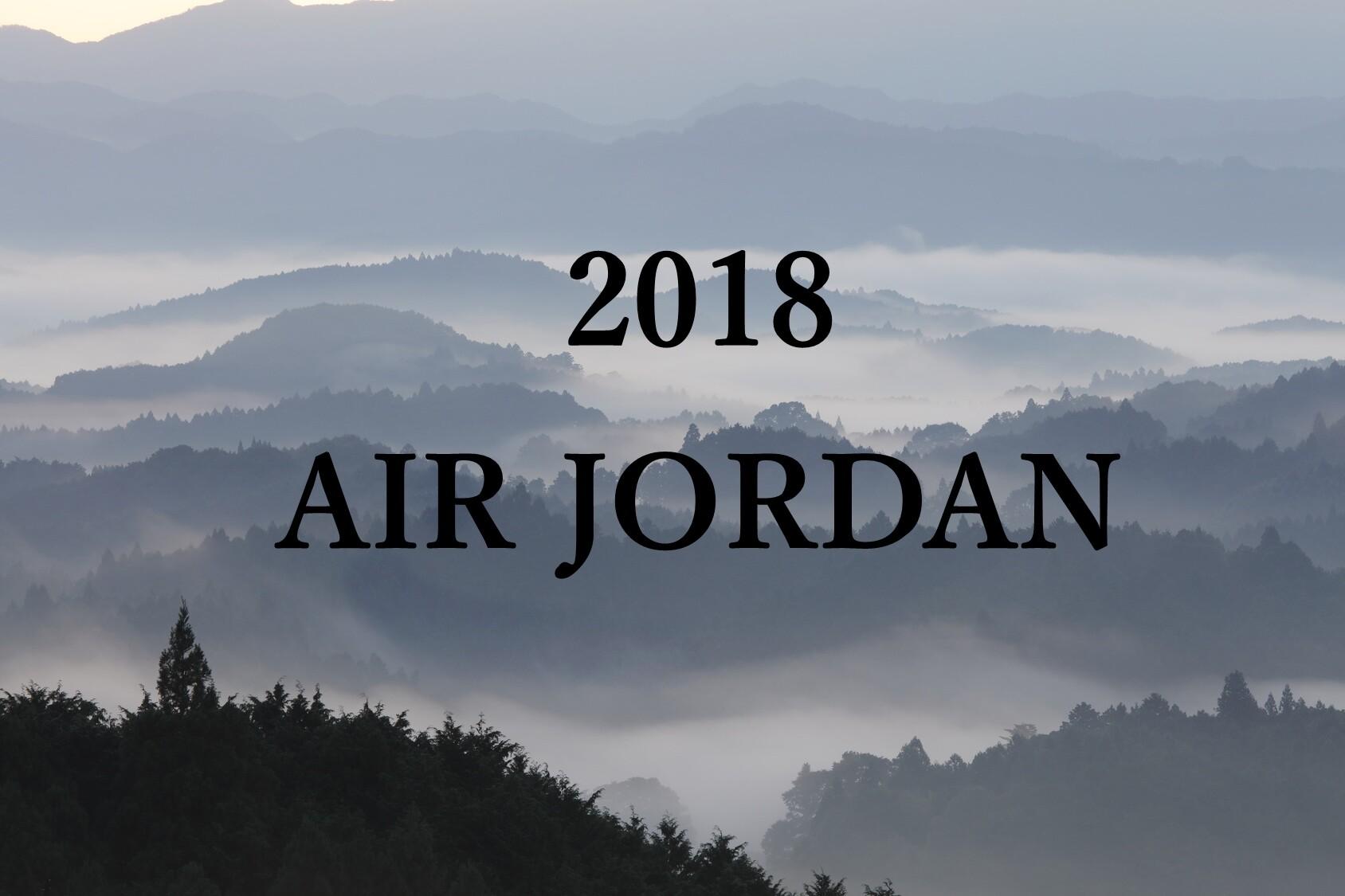 2018年の新作 エアジョーダン 発売日 ラインナップ