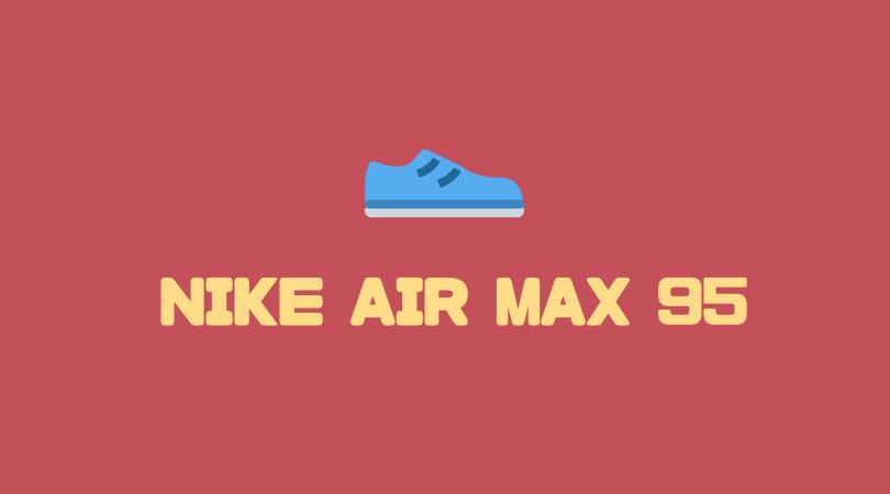 NIKE AIR MAX 95(ナイキエアマックス95)の新作・限定モデル紹介!