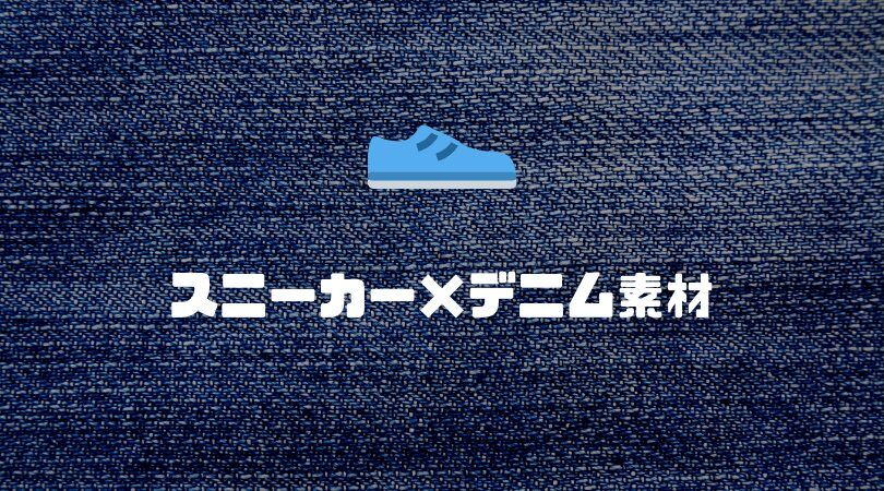 スニーカーにデニム生地を使った靴コレクション!コーデも有り!