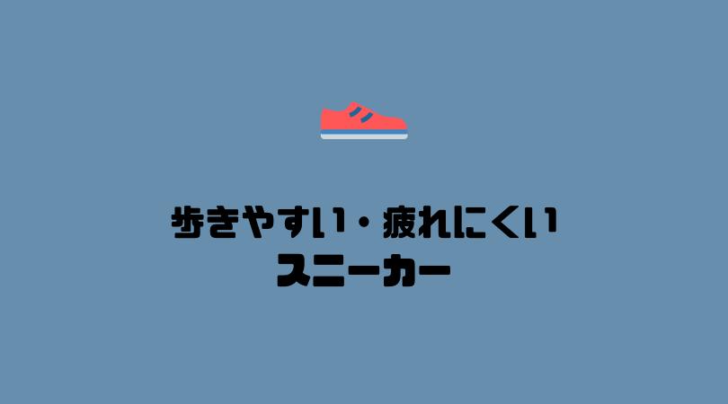 歩きやすい、疲れにくいスニーカー・靴はこれだ!