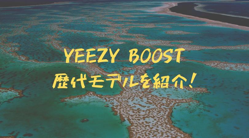 「イージーブースト(YEEZY BOOST)」の歴代モデルを紹介!抽選必須の人気スニーカー!