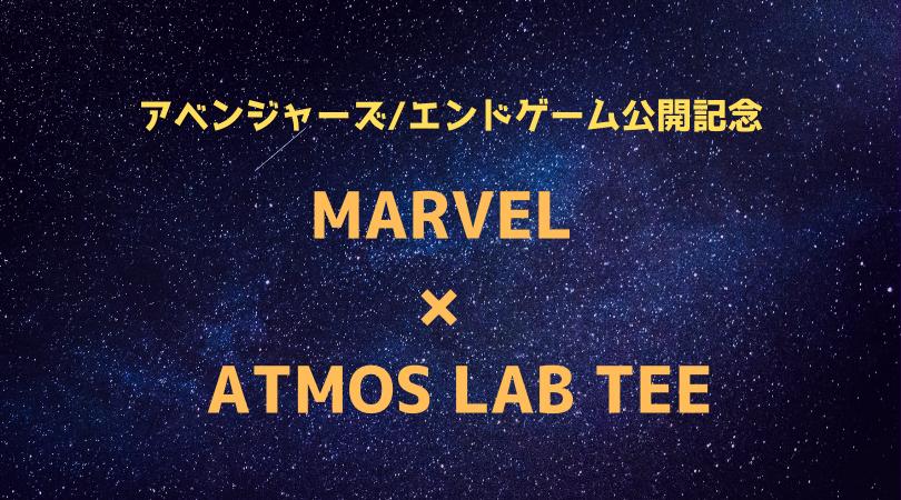 「アベンジャーズ/エンドゲーム」の公開を記念して制作されたMARVEL x ATMOS LAB TEEが登場!