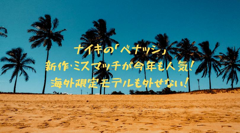 ナイキの「ベナッシ」新作・ミスマッチが今年も人気!海外限定モデルも外せない!