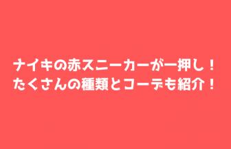 ナイキ 赤 スニーカー