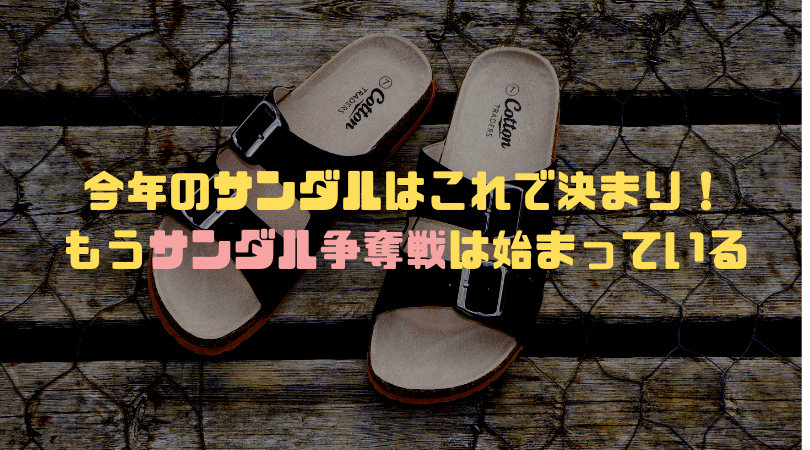 【2019サンダル】絶対に外せないスポサンの選び方!オススメのブランドを紹介!