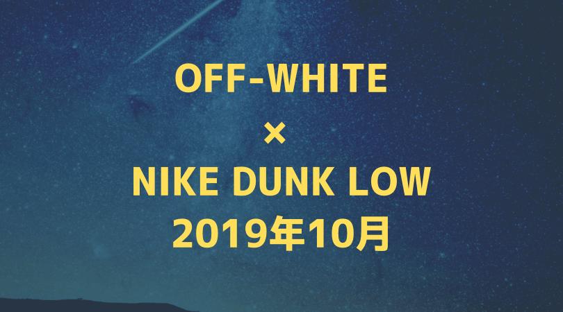 オフホワイト×ナイキダンクロー/OFF-WHITE × NIKE DUNK LOWが2019年10月秋発売予定