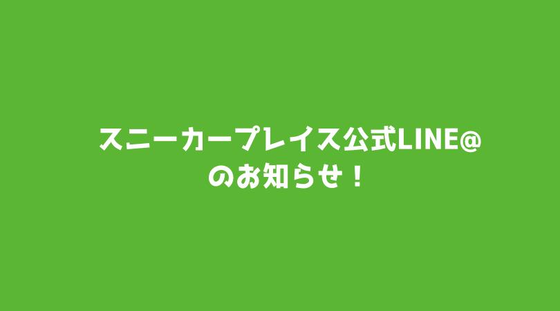 スニーカープレイス公式LINE@を始めました!