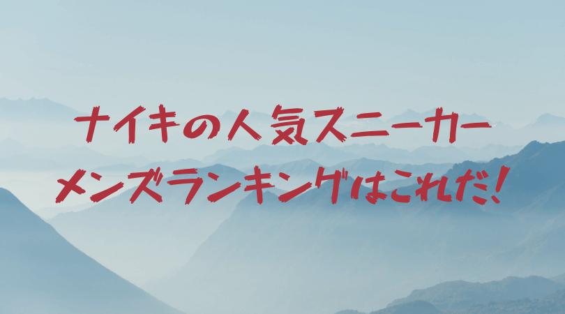 【2019年版】ナイキの人気スニーカーメンズランキング15選はこれだ!