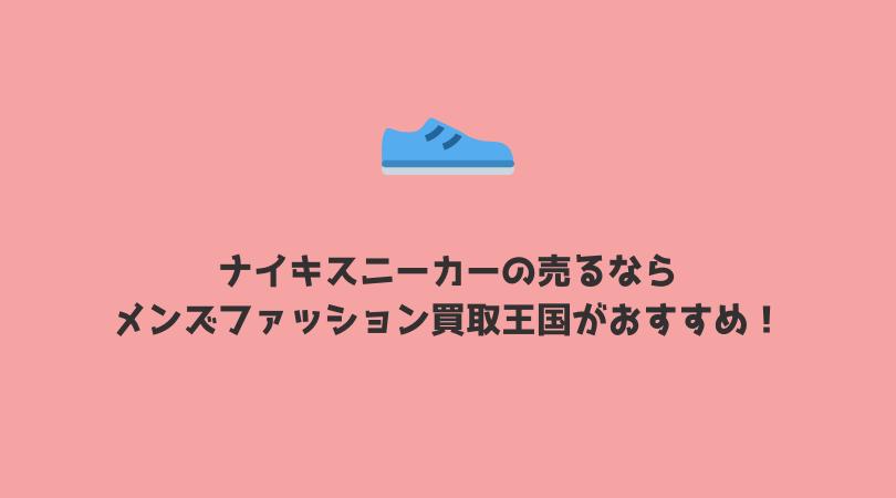 ナイキスニーカーの売るならメンズファッション買取王国がおすすめ!口コミ&無料査定!