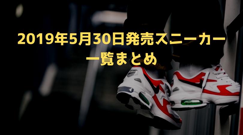 【カレンダー】2019年5月30日発売スニーカー・まとめ