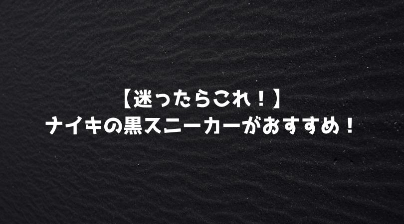 【迷ったらこれ!】ナイキの黒スニーカーの人気おすすめモデル!メンズ・レディース必見!