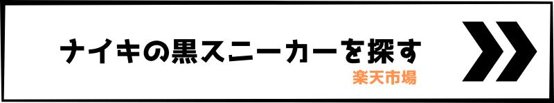 ナイキ黒スニーカー