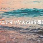 ナイキエアマックス720を徹底解説!人気・おすすめモデルとコーデ紹介!