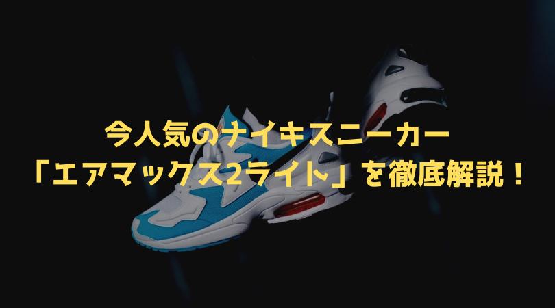 今人気のナイキスニーカー「エアマックス2ライト」を徹底解説!おすすめモデルも紹介!