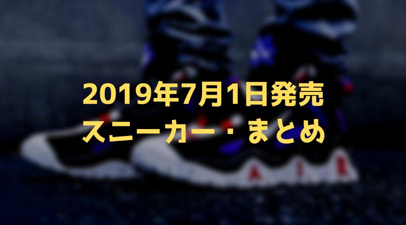 【カレンダー】2019年7月1日発売予定スニーカー・まとめ