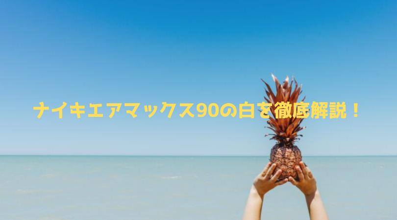 「ナイキエアマックス90の白/ホワイト」メンズ・レディースの人気おすすめモデル!
