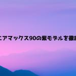 エアマックス90 紫
