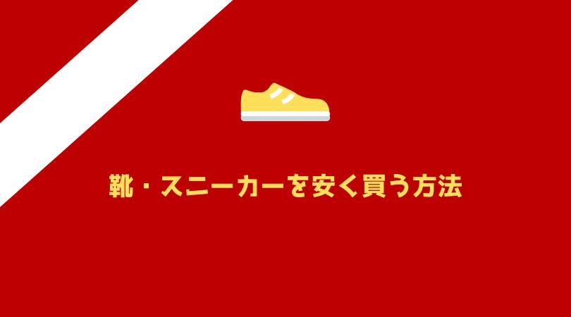 靴・スニーカーを安く買うなら「楽天カード」がおすすめ!