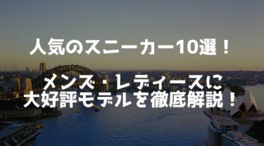 【2019年版】人気のスニーカー10選!メンズ・レディースに大好評モデルを徹底解説!