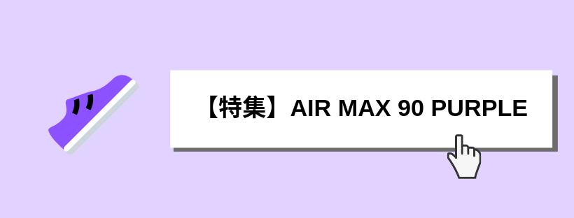 エアマックス90紫