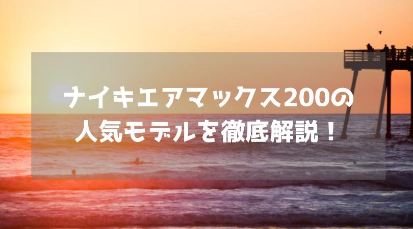 ナイキエアマックス200の人気モデルを徹底解説!メンズ・レディースのおすすめをピックアップ!