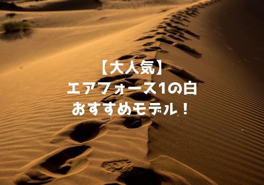 【大人気】エアフォース1の白のおすすめモデル!メンズ・レディース必見!