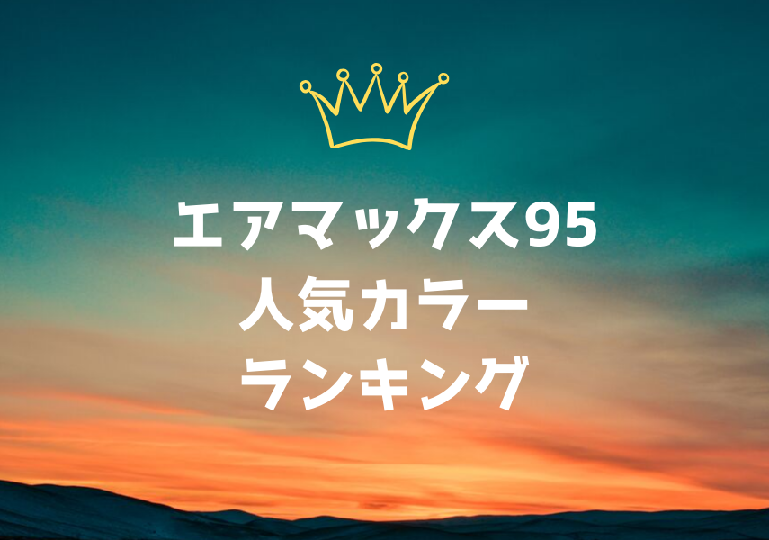 【完全網羅】エアマックス95の人気カラーランキング!種類や色探しの方は必見です!