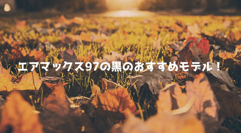 【特集】エアマックス97の黒のおすすめモデル!メンズ・レディースに人気をピックアップ!