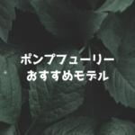 【2019年版】ポンプフューリーのおすすめモデル!新作・人気モデルをピックアップ!
