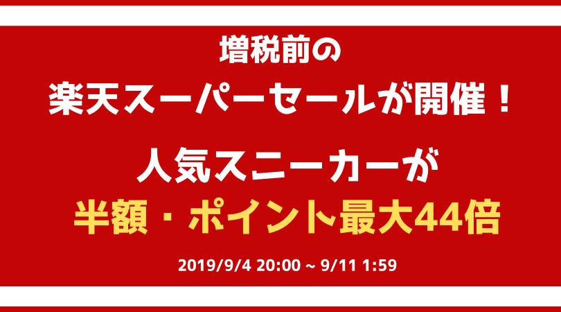 2019年9月4日20時スタート!増税前の【楽天スーパーセール】が9月11日1:59まで開催!