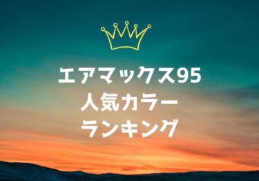 【大人気】エアマックス95のカラーランキング!種類・色探しで差別化!