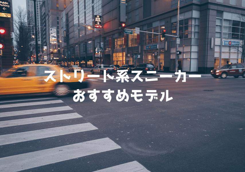 【2019年版】ストリート系スニーカーおすすめモデル11選!ファッションには欠かせないアイテム大集合!