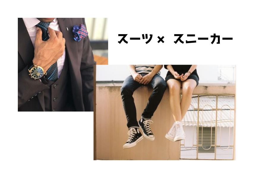 スーツに似合うスニーカー
