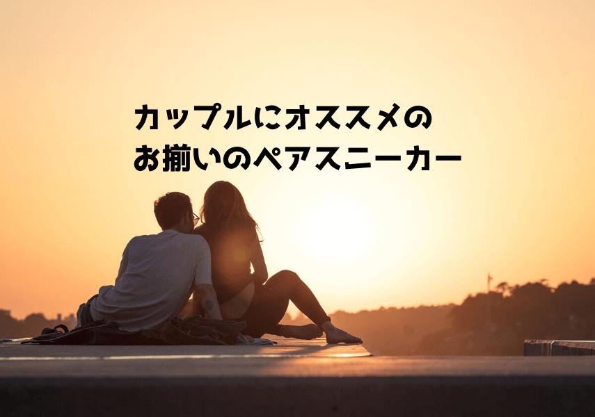 【男女必見】カップルにオススメのお揃いのペアスニーカー10選!