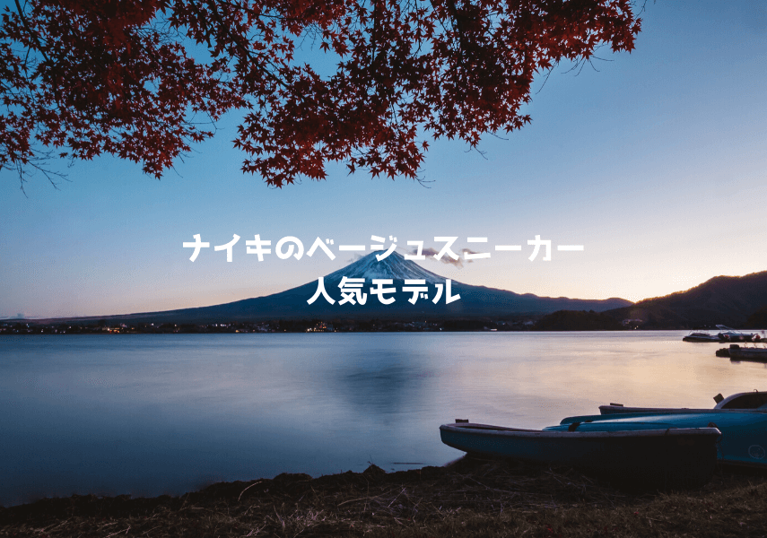 【特集】ナイキのベージュスニーカー10選!メンズ・レディースのおすすめモデルを紹介!