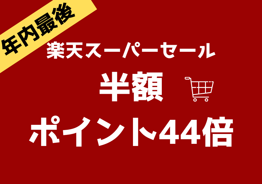 【半額・ポイント44倍】年内最後の楽天スーパーセールが12月4日20時よりスタート!