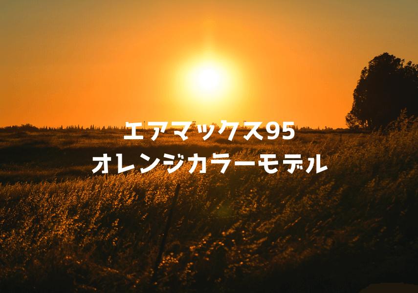 エアマックス95 オレンジ