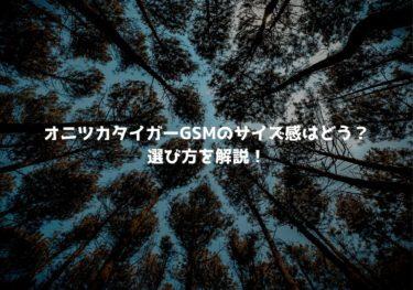 【小さめ?】オニツカタイガーGSMのフィット感は?サイズを徹底解説!