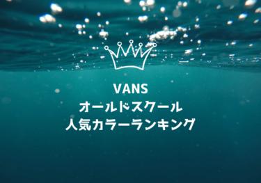 「VANS(バンズ)」オールドスクールの人気カラーランキング!色や種類探しは必見です!