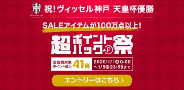 【ポイント最大41倍】ヴィッセル神戸の天皇杯優勝を記念して、「超ポイントバック際」が開催!