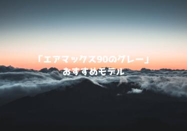 「エアマックス90のグレー」のおすすめモデル5選!
