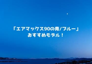 「エアマックス90の青/ブルー」のおすすめモデル5選!
