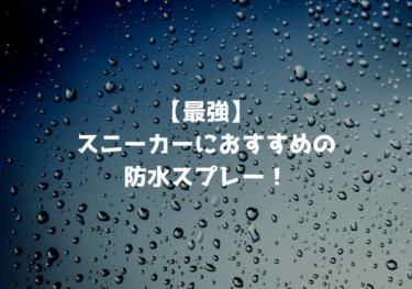 【最強】スニーカーにおすすめの防水スプレー!効果と使い方も解説!