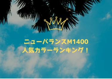 【TOP10】ニューバランスM1400の人気カラーランキング!種類や色を紹介!