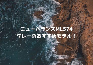 ニューバランスML574のグレーのおすすめモデル!コーデの紹介!