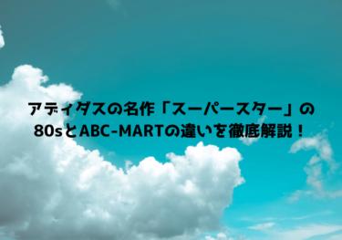 アディダスの名作「スーパースター」の80sとABC-MARTの違いを徹底解説!