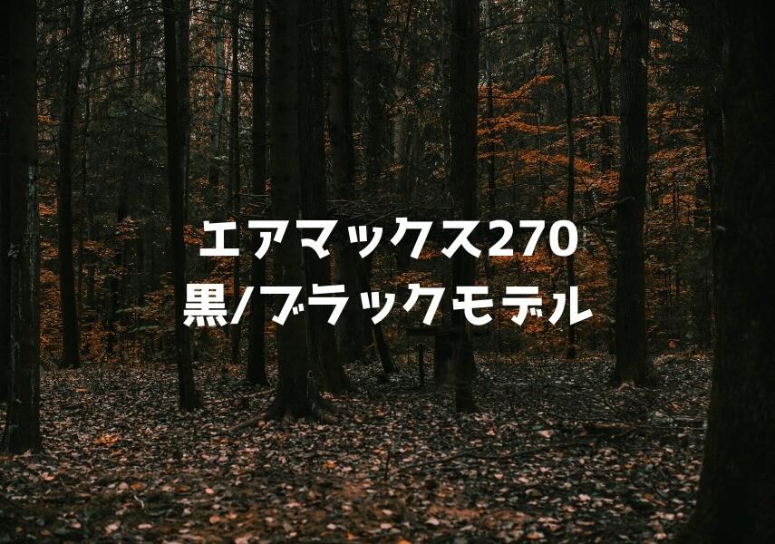 エアマックス270 黒