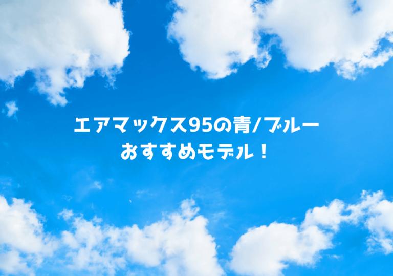 エアマックス95 青