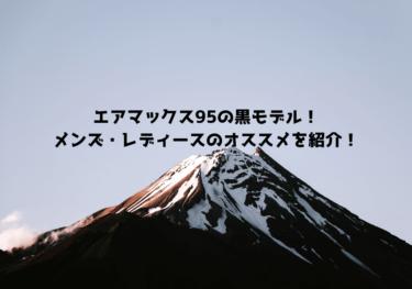 エアマックス95の黒モデル5選!メンズ・レディースのオススメを紹介!