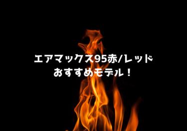 「エアマックス95の赤/レッド」5選!メンズ・レディースのおすすめを紹介!